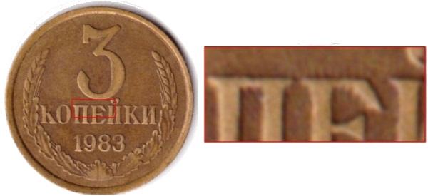 Браки монет ссср редкие евро монеты регулярного чекана