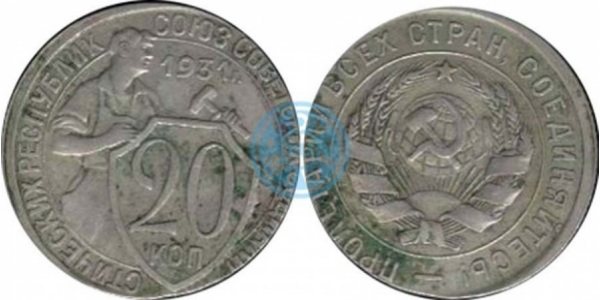 Дефекты монет россии один рубль 1938